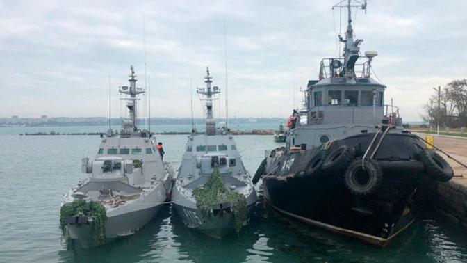 В МИД РФ прокомментировали процесс возврата кораблей Украине