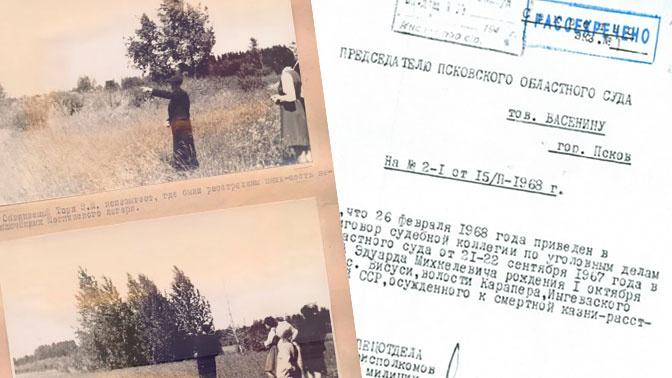 Без срока давности: ФСБ рассекретила документы о зверствах эстонских карателей под Псковом