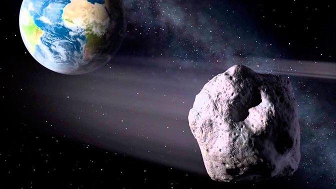 В NASA назвали даты возможного столкновения Земли с огромным астероидом