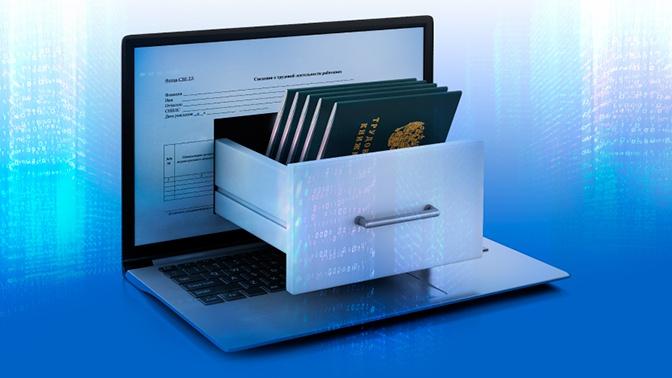 Госдума приняла закон об электронных трудовых книжках
