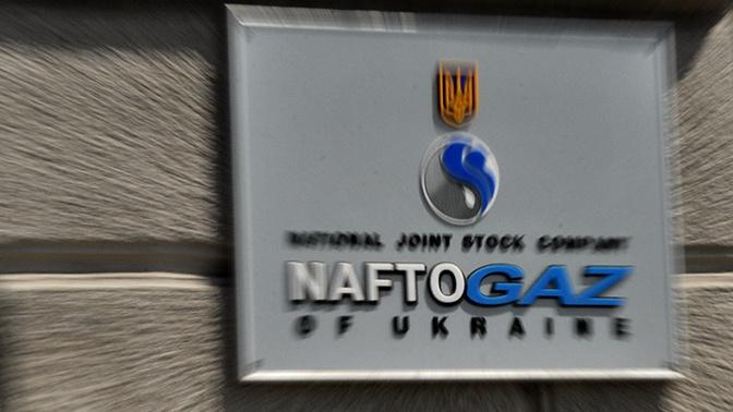 В «Нафтогазе» назвали условия отказа от новых исков к «Газпрому»