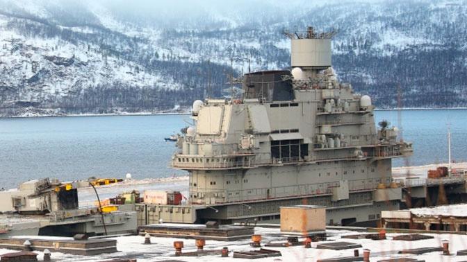 Глава ОСК рассказал, когда завершится ремонт авианосца «Адмирал Кузнецов»