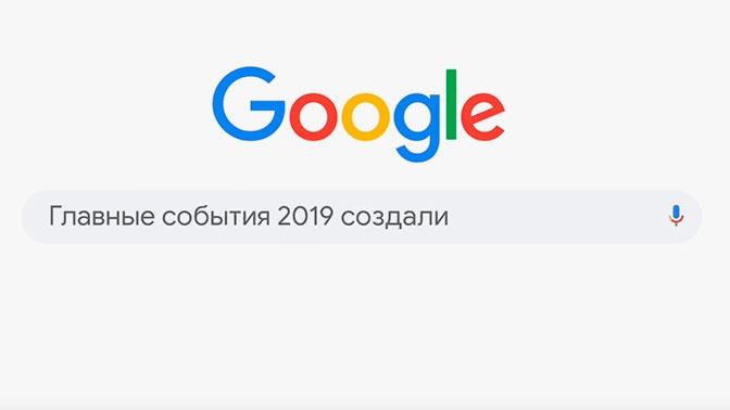 Что искали россияне: Google подвел итоги года