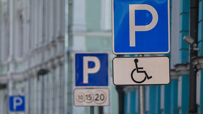 Власти Москвы назвали дни бесплатной парковки в 2020 году