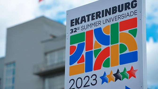 Путин поручил правительству оказать содействие в проведении Универсиады-2023 в Екатеринбурге