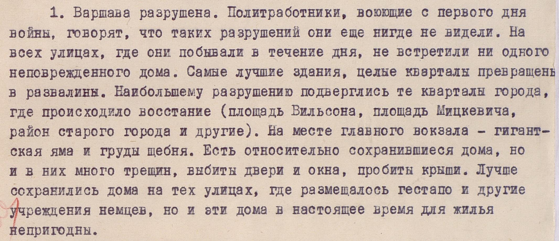 Политдонесение ПУ Первым Белорусским фронтом 19.01.1945