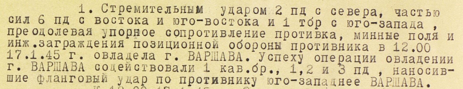 Боевое донесение штаба Польской армии