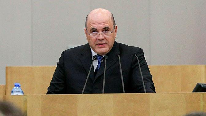 Мишустин поручил внести правки в законы о федеральном и пенсионном бюджетах