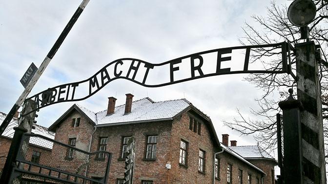 Der Spiegel приписал освобождение Освенцима американцам