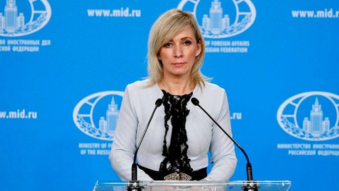 Захарова оценила слова польского министра о «победе» в споре с Россией