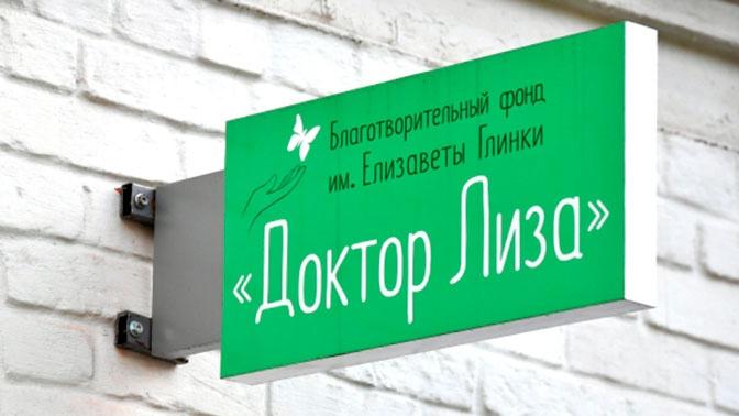 В Москве открылся Центр Елизаветы Глинки