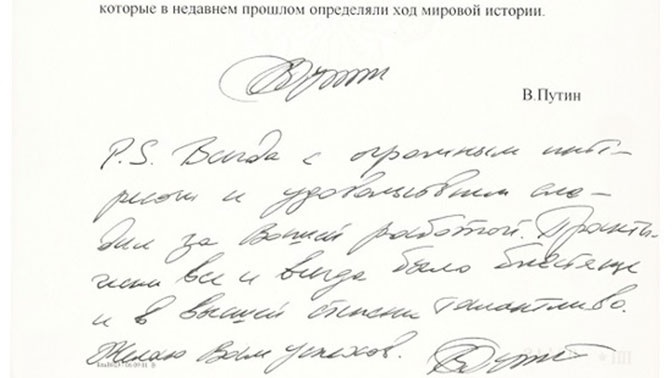 Автограф Путина продали на аукционе в Москве за 340 тысяч рублей