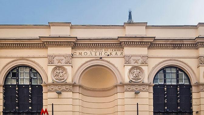 Станцию московского метро «Смоленская» закрыли на полтора года