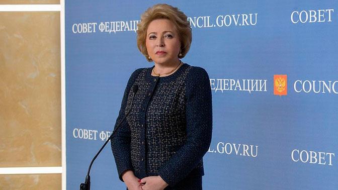 Матвиенко поздравила российских военных с Днем защитника Отечества