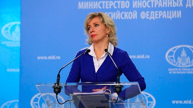 Захарова назвала шантажом заявление премьера Косова об отмене пошлин на сербские товары