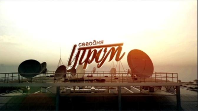 Информационно-развлекательная программа «Сегодня утром» (12+)
