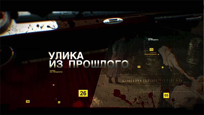 «Улика из прошлого». «Советские химеры. Секретные эксперименты» (16+)