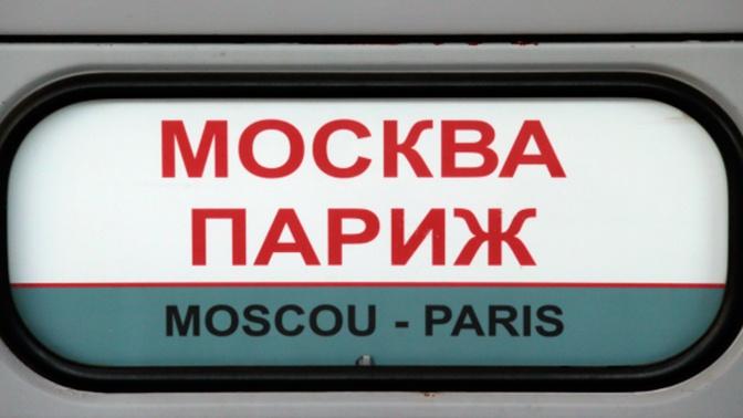 РЖД временно приостанавливает сообщение Москвы с Берлином и Парижем