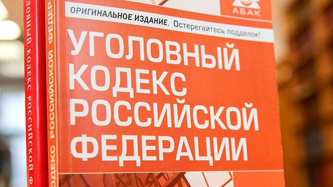 Проект об уголовной ответственности за нарушения карантина принят Госдумой в I чтении
