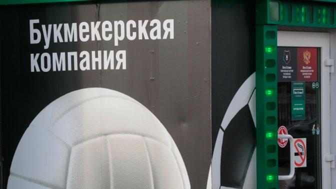 Букмекерские конторы и тотализаторы перестают работать в Москве и области