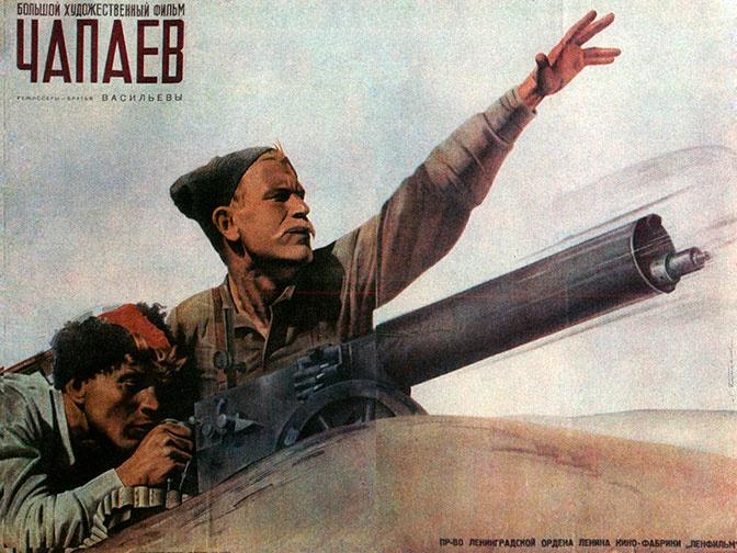 Афиша фильма Чапаев, 1934 год.