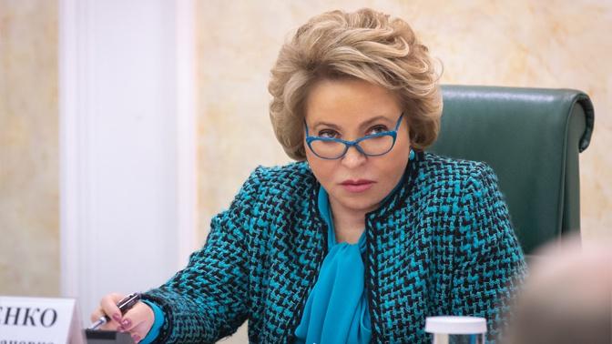 Матвиенко предложила закрепить законом совмещение стационарной работы и удаленки