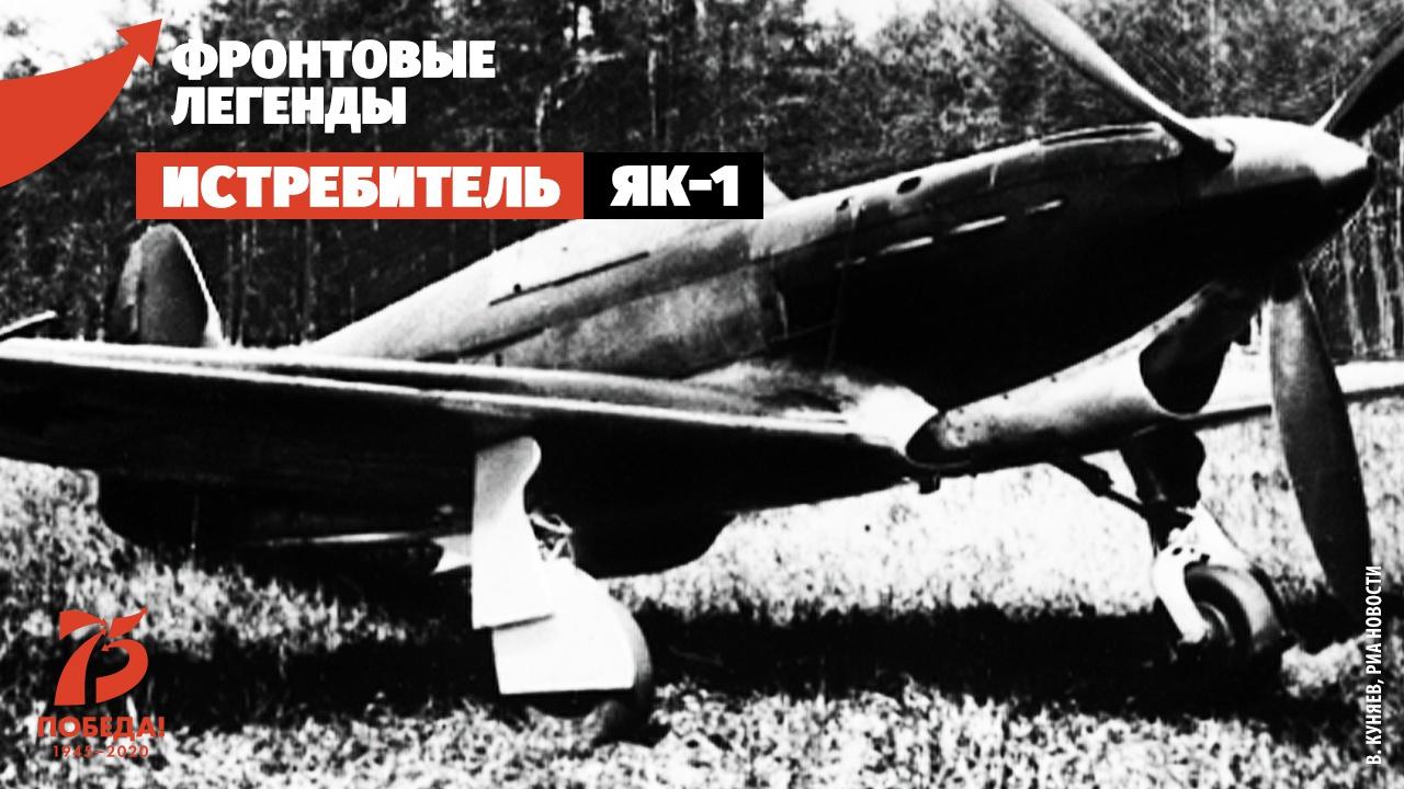 Истребитель Як-1: Яковлев против Мессершмитта