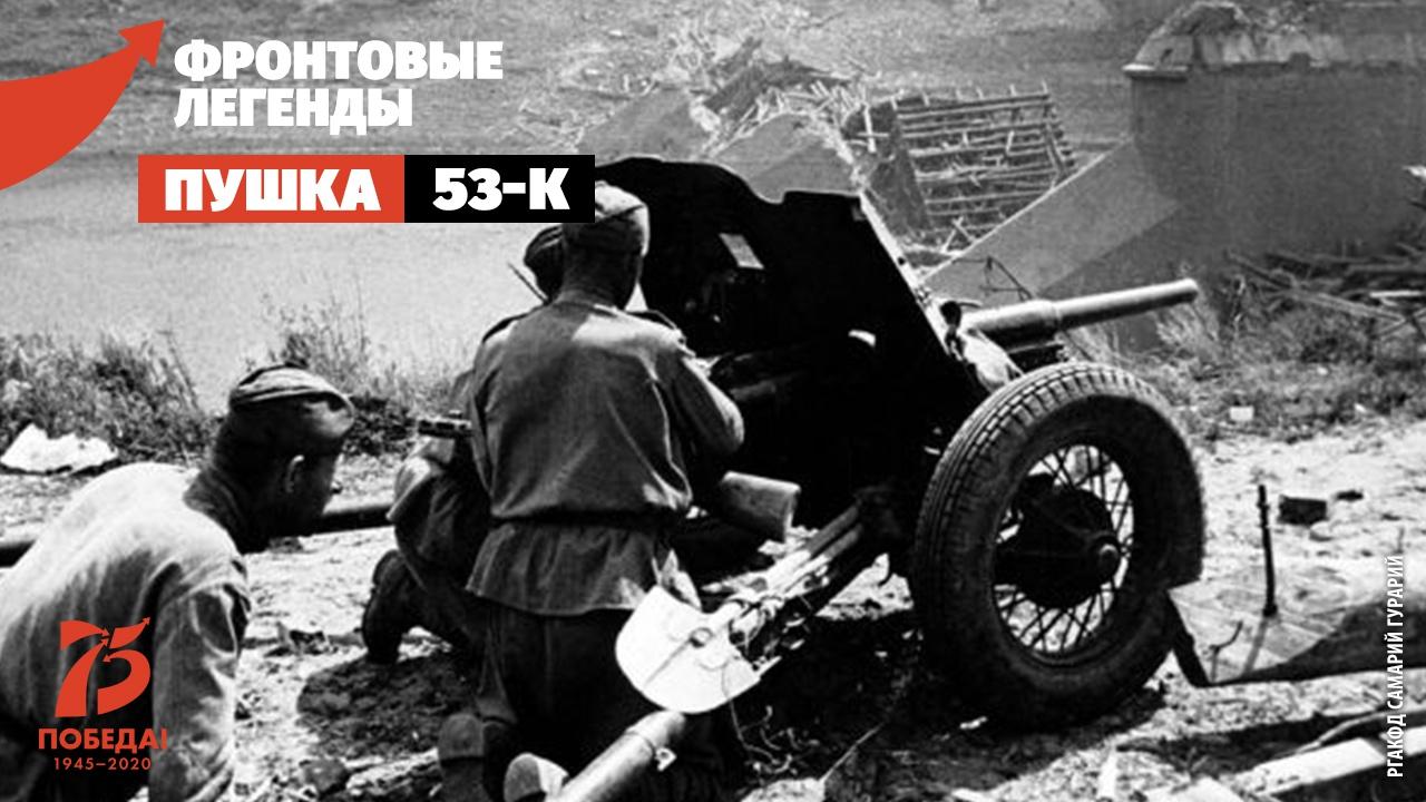 «Сорокапятка» против «пантер»: 45-мм противотанковая пушка 1937 года