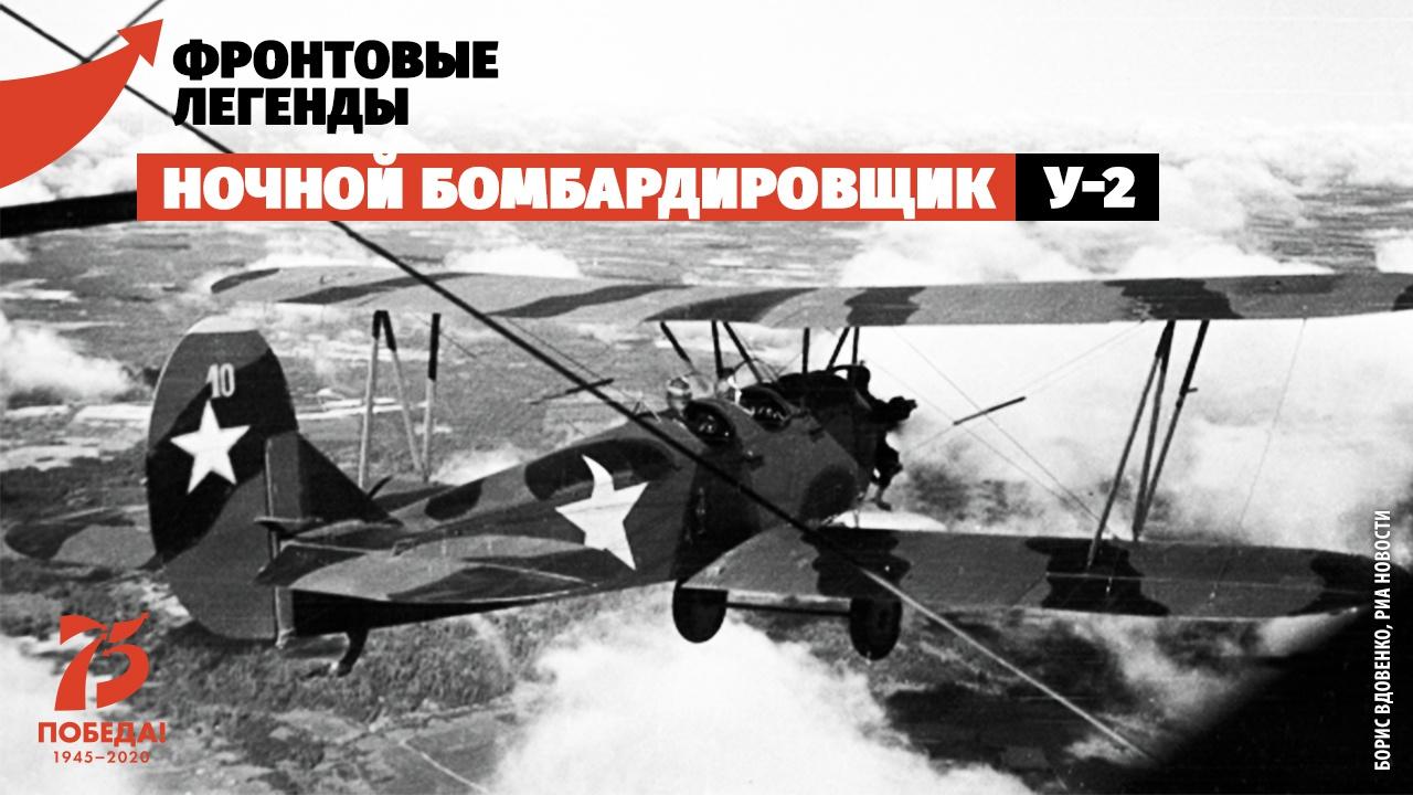 Ночной бомбардировщик У-2: небесный тихоход короля истребителей