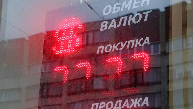Курс доллара снизился до 73 рублей