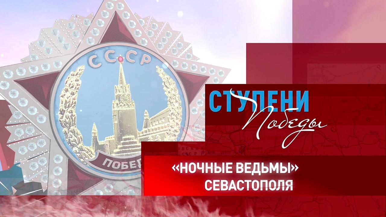 Д/с «Ступени Победы». «Ночные ведьмы» Севастополя»
