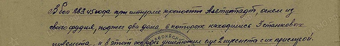 Приказ о награждении Кузнецова Орденом Славы II степени<figcaption class=