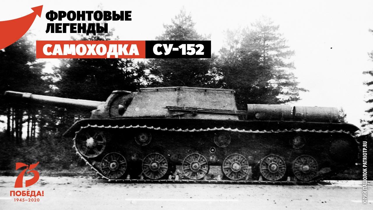 «Зверобой» против «Тигра»: тяжелая самоходка СУ-152