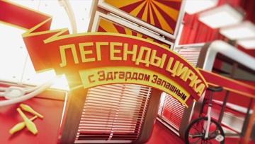 Легенды цирка с Эдгардом Запашным