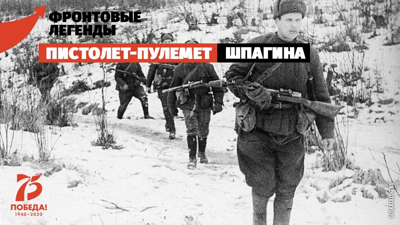«Папаша», несущий смерть: легендарный пистолет-пулемет Шпагина