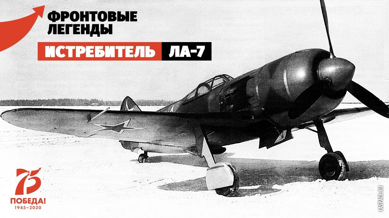 Ла-7: истребитель Ивана Кожедуба