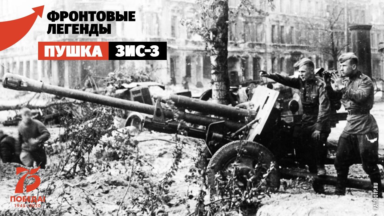 Дивизионная пушка ЗИС-3: чудо Василия Грабина