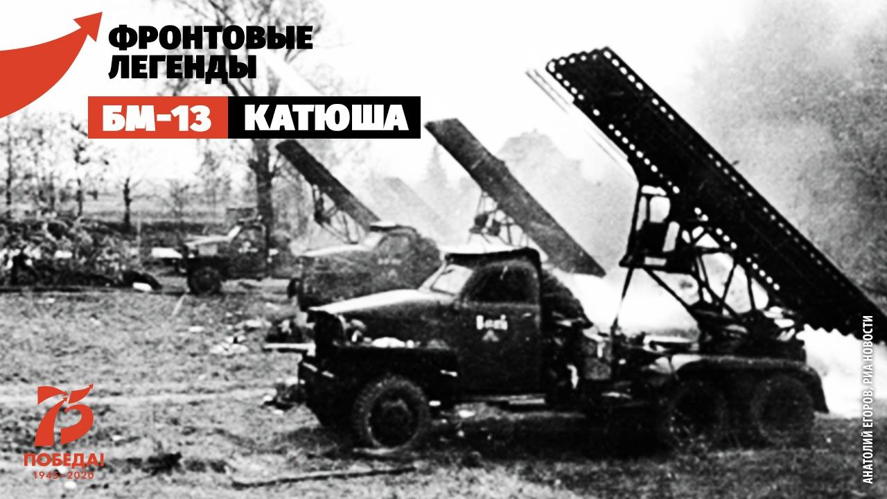 Горящая земля, расплавленный металл: история создания легендарной «Катюши»