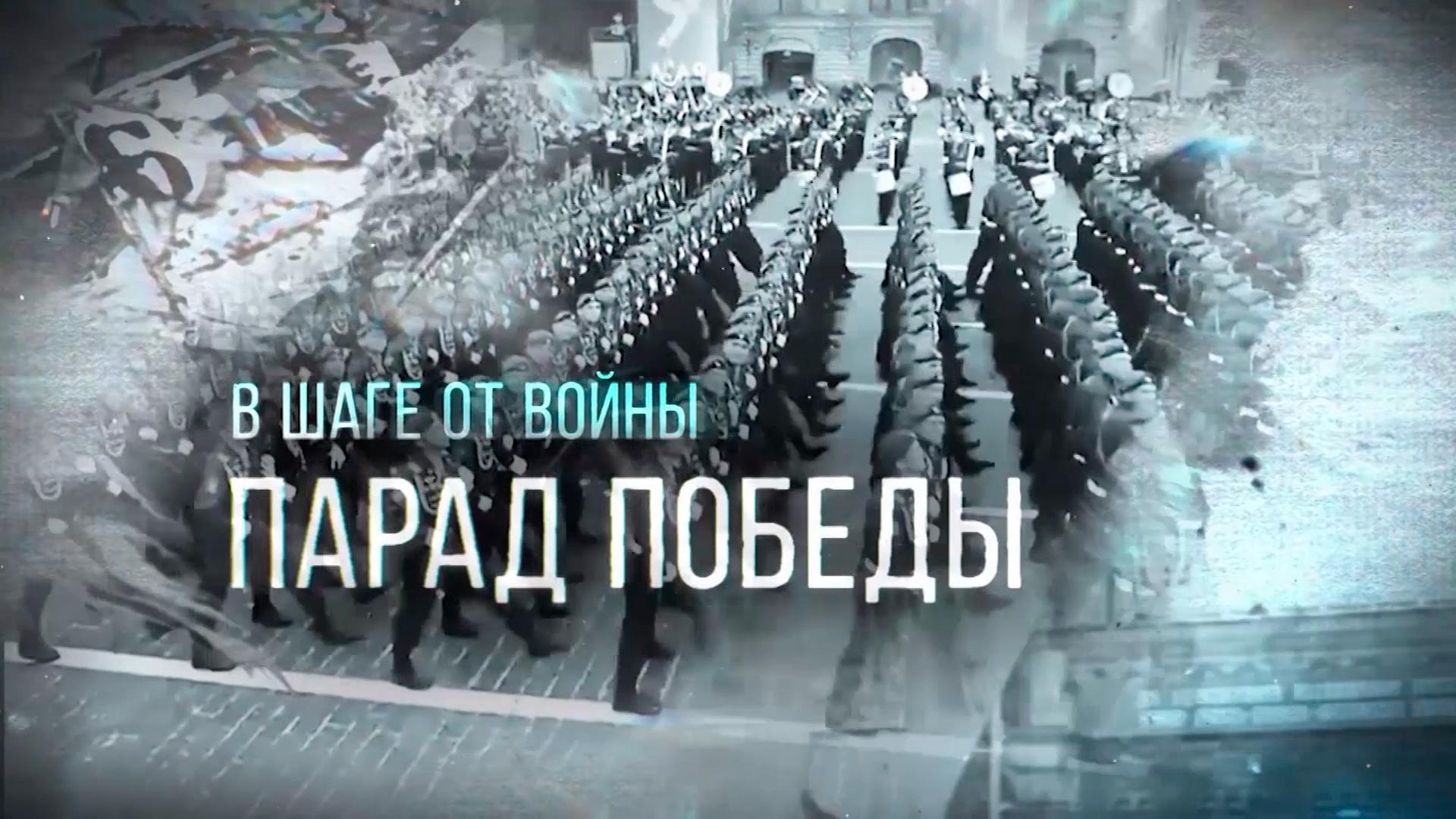 В шаге от войны: как готовили Красную площадь к Параду Победы 1945 года