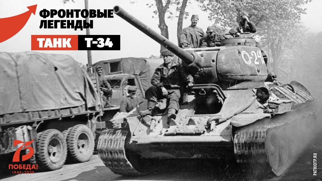 Пять фактов о танке Т-34