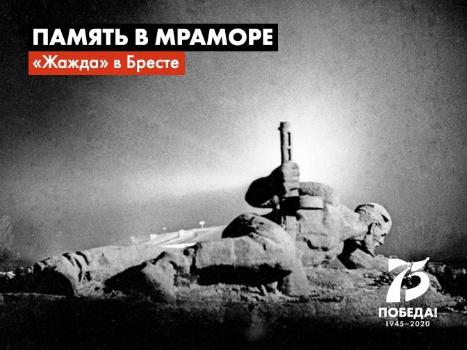 Память в мраморе: кто стал прототипом монумента «Жажда» в Брестской крепости