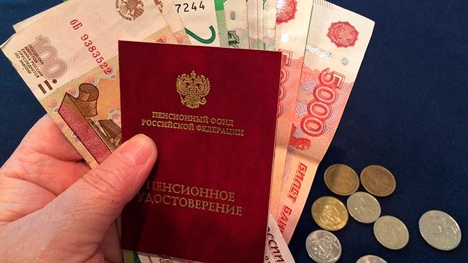 СМИ: россиянам позволят уйти на досрочную пенсию по новым правилам