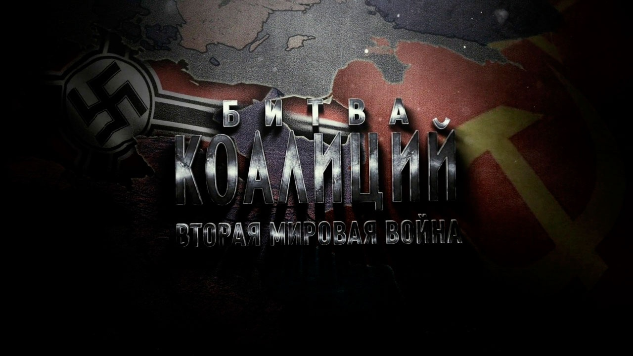 Битва коалиций. Вторая мировая война. Документальный сериал. 4 серия