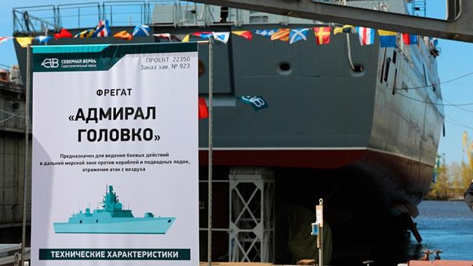 Гроза океанов: фрегат «Адмирал Головко» спущен на воду в Санкт-Петербурге