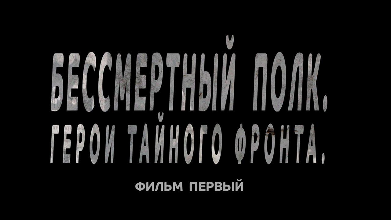 Бессмертный полк. Герои тайного фронта. Документальный сериал. 1 серия