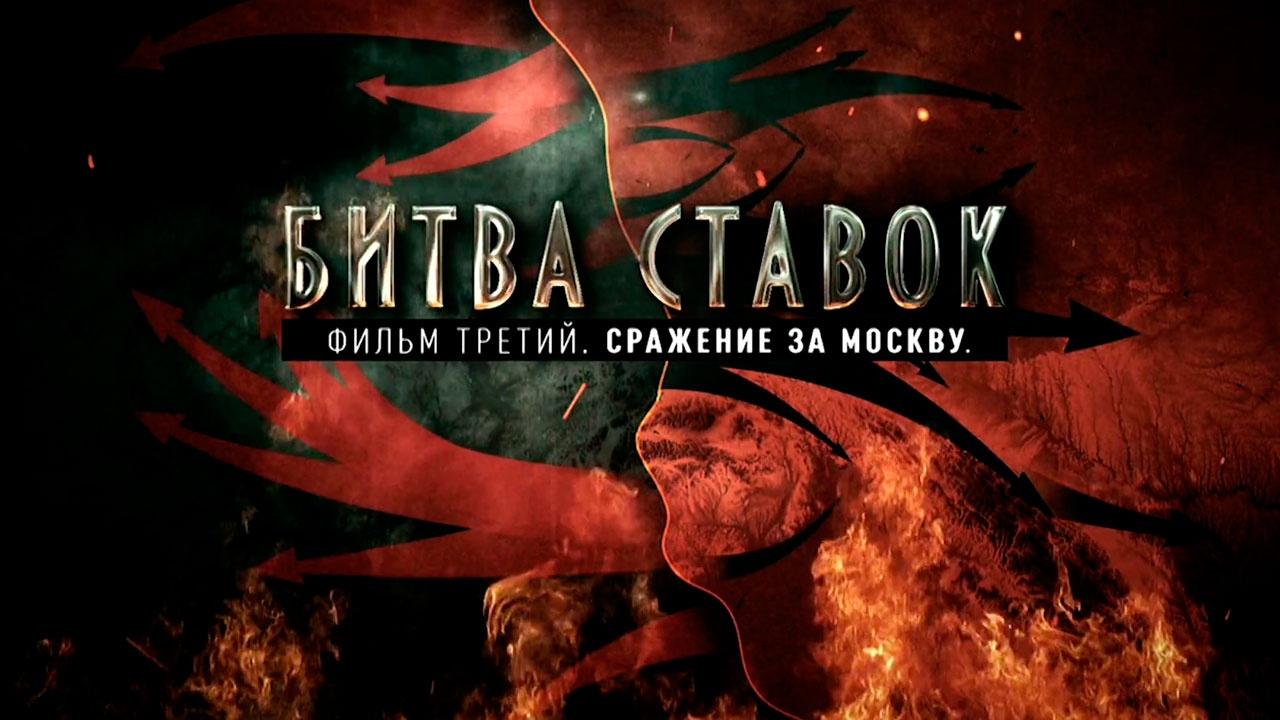 Битва ставок. Сражение за Москву. Документальный сериал. 3 серия