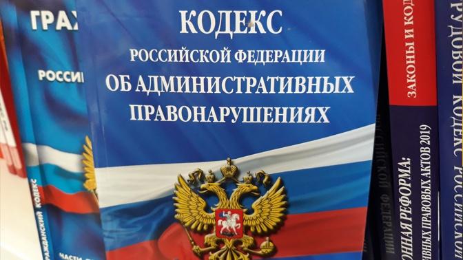 Министерство юстиции вернет в КоАП презумпцию невиновности