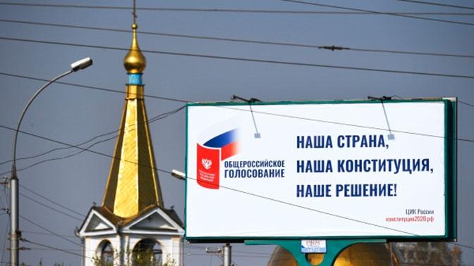 В Москве открылась электронная запись на дистанционное голосование по поправкам к Конституции