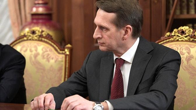 Нарышкин назвал «гнусной провокацией» решение Чехии о высылке дипломатов