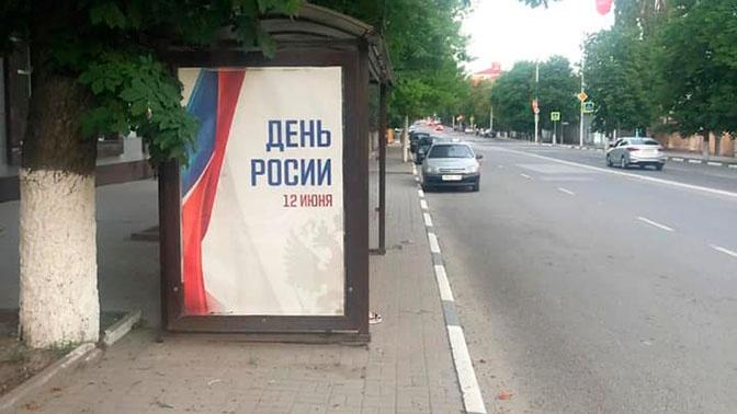 В Новочеркасске объяснили плакаты ко Дню России с орфографической ошибкой